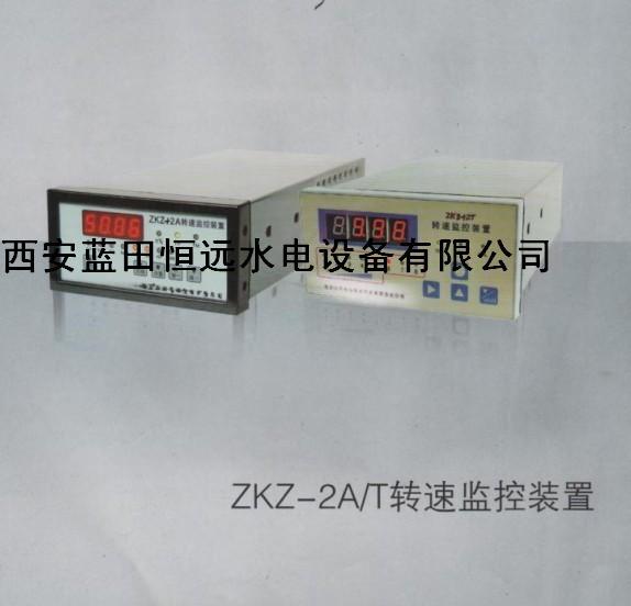 ZKZ-2A/T转速监控装置