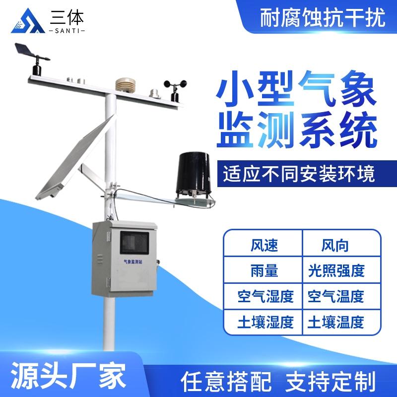 气象环境监测系统@_气象环境监测系统@_气象环境监测系统