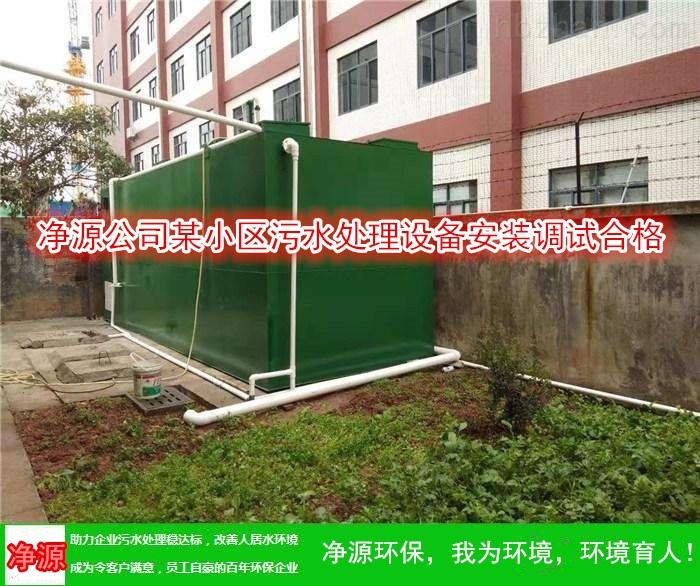 南通新农村污水处理设备