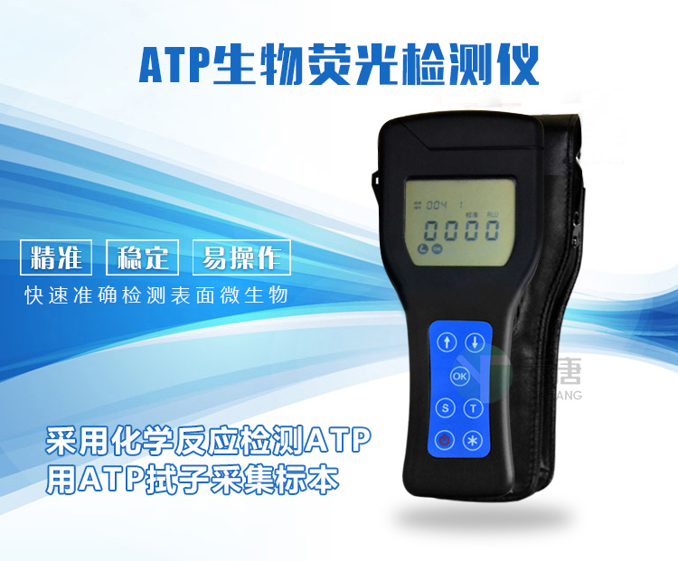 <strong><strong>ATP荧光检测仪</strong></strong>