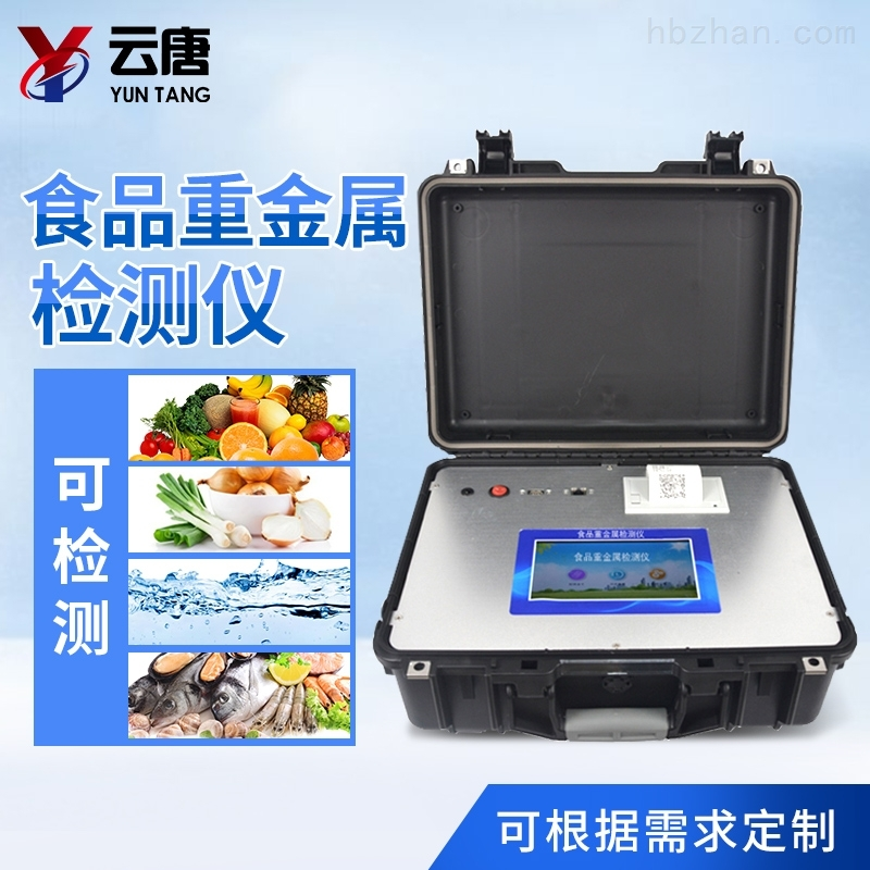 <strong>食品重金属检测仪价格</strong>