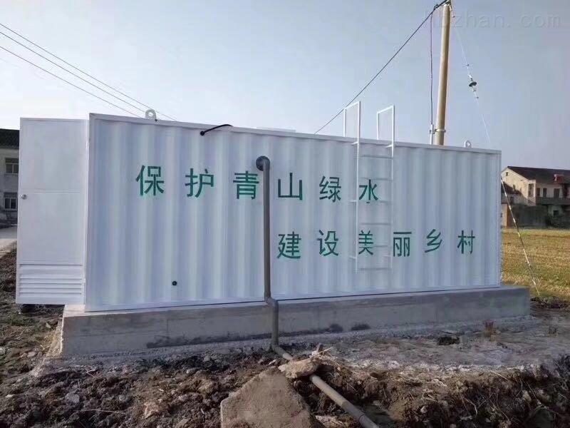 浙江集装箱生活污水设备