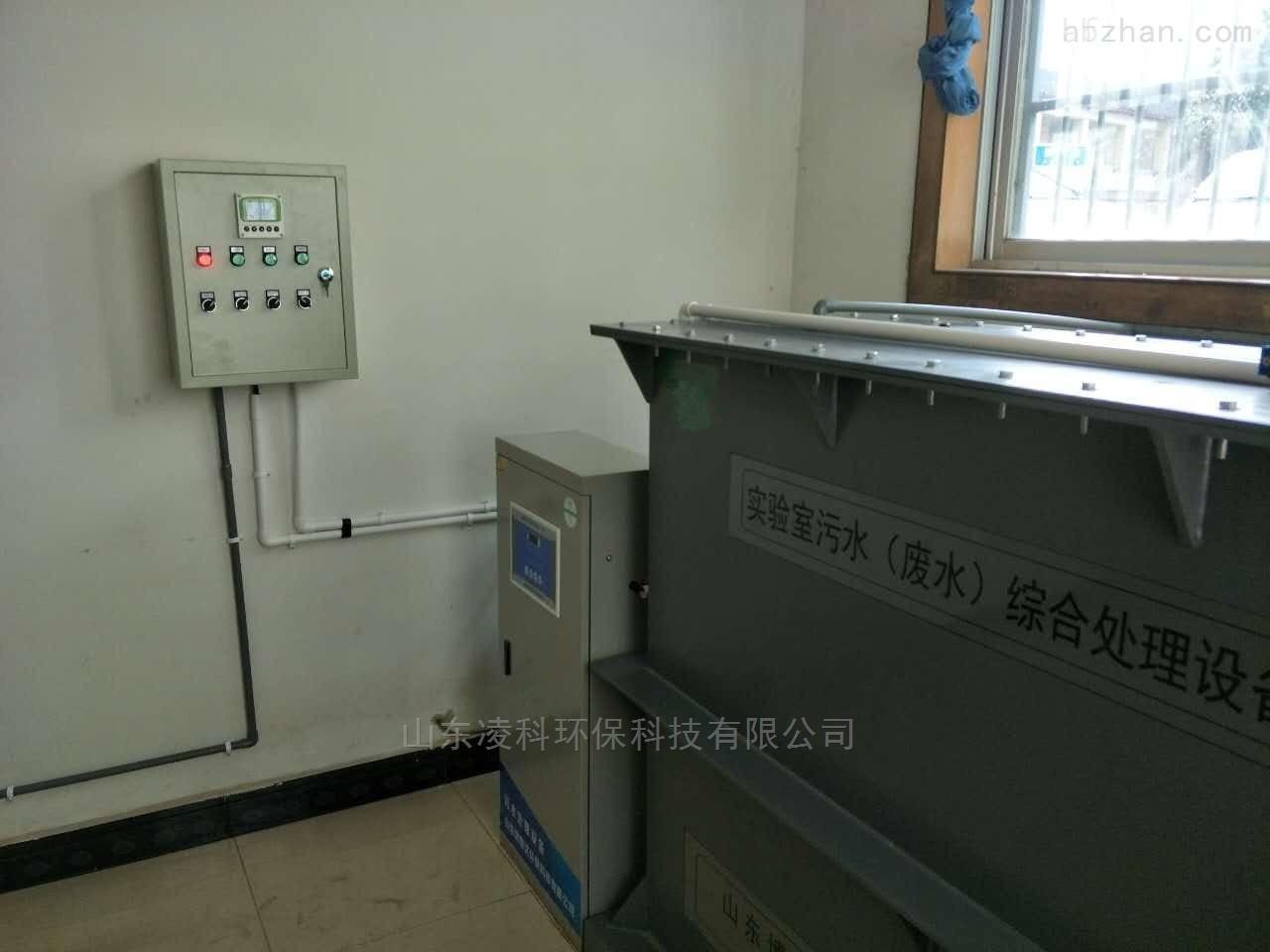 惠州有机实验室污水处理设备诚信为本