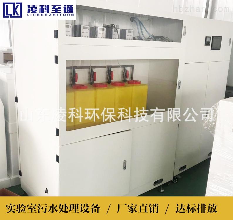 衡水学校实验室污水处理设备工艺流程