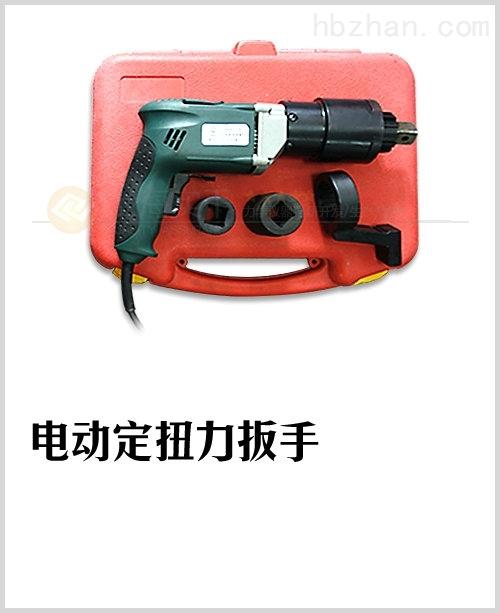 電動扭力扳手 非標定制電動扭矩扳手