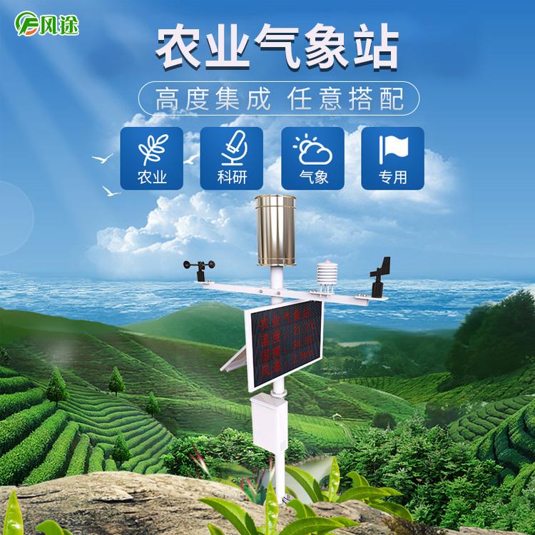 <strong><strong>农业小气候观测设备</strong></strong>