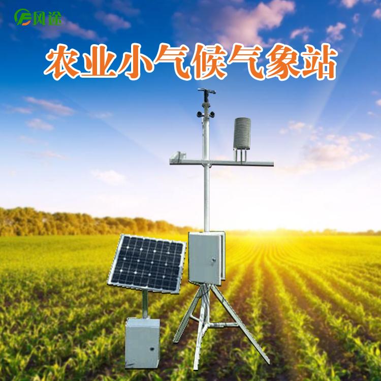 <strong>农业小气候观测设备</strong>