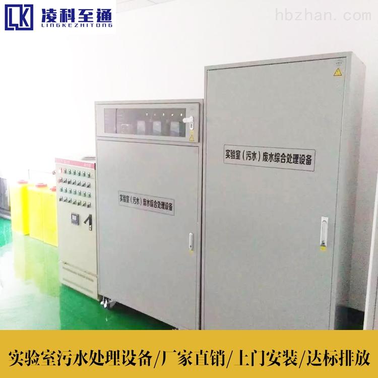 防城港实验室污水处理设备工艺技术参数