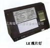 LK-G98上海LK-G98型冷光源节能观片灯,供应工业用观片灯