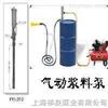 FY5.0T防爆气动插桶泵浦